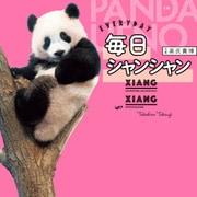 毎日シャンシャン(KADOKAWA / 角川マガジンズ) [電子書籍]