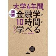 (図解)大学4年間の金融学が10時間でざっと学べる(KADOKAWA) [電子書籍]