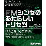 FMシンセのあたらしいトリセツ(シンセサイザー研究室)(リットーミュージック) [電子書籍]