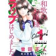 Change! 和歌のお嬢様、ラップはじめました。(1)(講談社) [電子書籍]