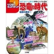 ワンダーキッズペディア1 地球の歴史1 ~恐竜の時代~(小学館) [電子書籍]