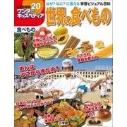 ワンダーキッズペディア20 食べもの ~世界の食べもの~(小学館) [電子書籍]