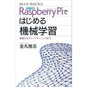 カラー図解 Raspberry Piではじめる機械学習 基礎からディープラーニングまで(講談社) [電子書籍]