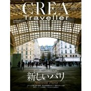 CREA Traveller 2018 Spring NO.53(文藝春秋) [電子書籍]