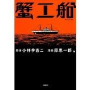 蟹工船(コアミックス) [電子書籍]