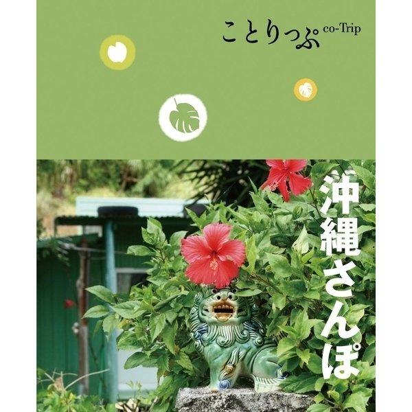 ことりっぷ 沖縄さんぽ(昭文社) [電子書籍]