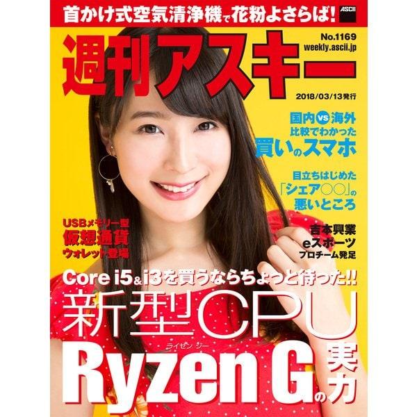 週刊アスキー No.1169(2018年3月13日発行)(KADOKAWA / アスキー・メディアワークス) [電子書籍]