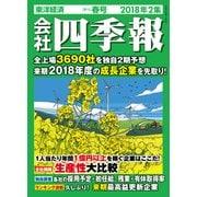 会社四季報 2018年2集 春号(東洋経済新報社) [電子書籍]