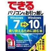 できるパソコンのお引っ越し Windows 7からWindows 10に乗り換えるために読む本(インプレス) [電子書籍]