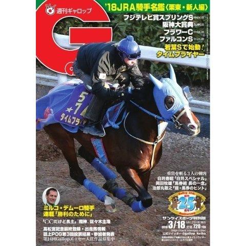 週刊Gallop(ギャロップ) 3月18日号(サンケイスポーツ) [電子書籍]