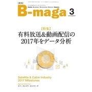 B-maga 2018年3月号(サテマガ・ビー・アイ) [電子書籍]