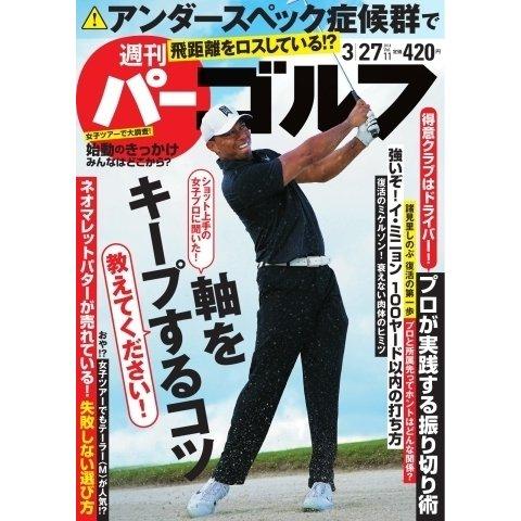週刊 パーゴルフ 2018/3/27号(グローバルゴルフメディアグループ) [電子書籍]