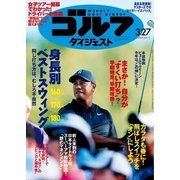 週刊ゴルフダイジェスト 2018/3/27号(ゴルフダイジェスト社) [電子書籍]