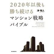 2020年以後も勝ち続けるマンション戦略バイブル(朝日新聞出版) [電子書籍]