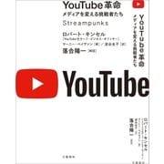 YouTube革命 メディアを変える挑戦者たち(文藝春秋) [電子書籍]