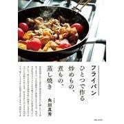 フライパンひとつで作る炒めもの、煮もの、蒸し焼き(主婦と生活社) [電子書籍]