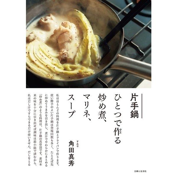 片手鍋ひとつで作る炒め煮、マリネ、スープ(主婦と生活社) [電子書籍]