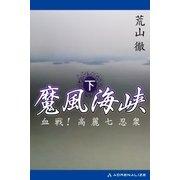 魔風海峡(下) 血戦!高麗七忍衆(アドレナライズ) [電子書籍]