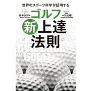 ゴルフ新上達法則(実業之日本社) [電子書籍]