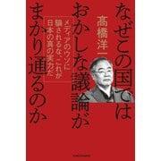 なぜこの国ではおかしな議論がまかり通るのか メディアのウソに騙されるな、これが日本の真の実力だ(KADOKAWA) [電子書籍]