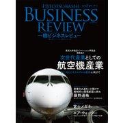 一橋ビジネスレビュー 2018年SPR.65巻4号-次世代産業としての航空機産業(東洋経済新報社) [電子書籍]