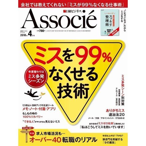 日経ビジネス アソシエ 2018年4月号(日経BP社) [電子書籍]