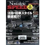 Nostalgic SPEED 2018年 5月号 Vol.16(芸文社) [電子書籍]