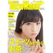 週刊 東京ウォーカー+ 2018年No.11 (3月14日発行)(KADOKAWA) [電子書籍]