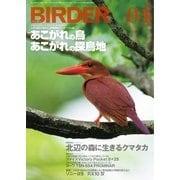 BIRDER(バーダー) 2018年4月号(文一総合出版) [電子書籍]
