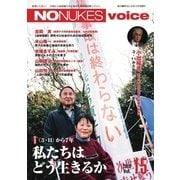 増刊 月刊紙の爆弾 NO NUKES voice vol.15(鹿砦社デジタル) [電子書籍]