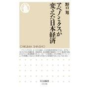 アベノミクスが変えた日本経済(筑摩書房) [電子書籍]