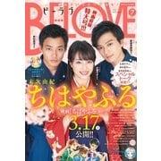 BE・LOVE 2018年7号4月1日号 (2018年3月15日発売)(講談社) [電子書籍]
