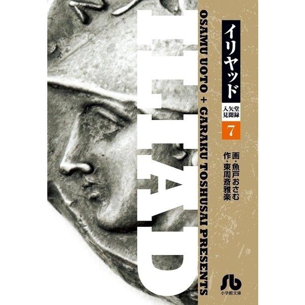 イリヤッド~入矢堂見聞録 7(小学館) [電子書籍]