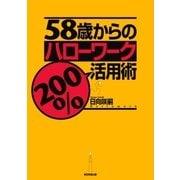 58歳からのハローワーク200%活用術(朝日新聞出版) [電子書籍]