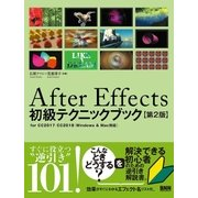 After Effects初級テクニックブック【第2版】(ビー・エヌ・エヌ新社) [電子書籍]