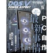 DOS/V POWER REPORT 2018年5月号(インプレス) [電子書籍]