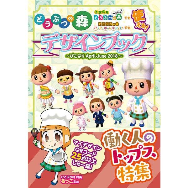 どうぶつの森 デザインブック~ぴこぷり April-June 2018~(KADOKAWA Game Linkage) [電子書籍]