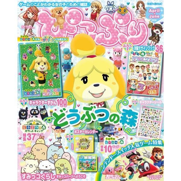 ぴこぷり April-June 2018(KADOKAWA Game Linkage) [電子書籍]