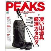 PEAKS 2018年4月号 No.101(エイ出版社) [電子書籍]