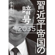 習近平帝国の暗号 2035(日経BP社) [電子書籍]