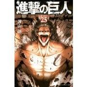 進撃の巨人 attack on titan(25)(講談社) [電子書籍]