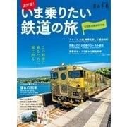 決定版!いま乗りたい鉄道の旅(交通新聞社) [電子書籍]
