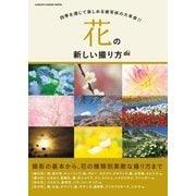 花の新しい撮り方(学研) [電子書籍]