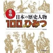 最強! 日本の歴史人物100人のひみつ(学研) [電子書籍]