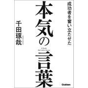 成功者を奮い立たせた本気の言葉(学研) [電子書籍]