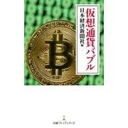 仮想通貨バブル(日経BP社) [電子書籍]