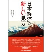 日本経済の新しい見方(金融財政事情研究会) [電子書籍]