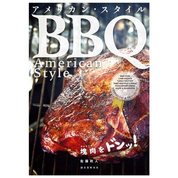 アメリカン・スタイルBBQ(誠文堂新光社) [電子書籍]