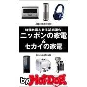 by Hot-Dog PRESS ニッポンの家電&セカイの家電(講談社) [電子書籍]