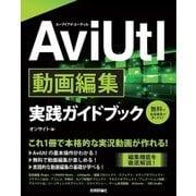 AviUtl 動画編集 実践ガイドブック(技術評論社) [電子書籍]
